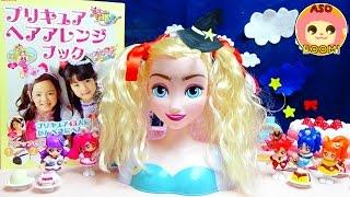 アラモード❤プリキュアヘアアレンジブックでエルサをキュアマジカルのルビースタイルにしてみよう!キッズ アニメ おもちゃ Kids Anime Toy