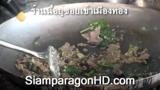 getlinkyoutube.com-Thai Fire Noodles ผัดซีอิ๊ว HD 1080 ขั้นเทพ