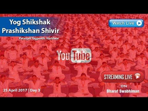 Watch Live | Yog Shikshak Prashikshan Shivir | Patanjali Yogpeeth, Haridwar | 25 April 2017 | Day 3