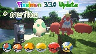 getlinkyoutube.com-Pixelmon 3.3.0 Update ภาษาไทยมาแล้ว ระบบฟักไข่ บอลใหม่ เฮกานิ - ชิซาริเกอร์