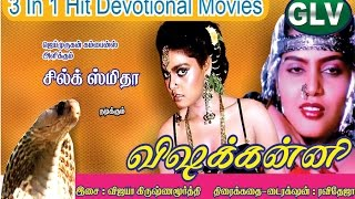 getlinkyoutube.com-VISHA KANNI Tamil Devotional  Super hit Movie Starring:Silk Smitha & other