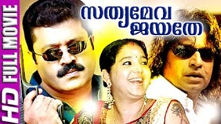 getlinkyoutube.com-Malayalam Full Movie | Sathyameva Jayathe | Suresh Gopi Malayalam Full Movie New Releases