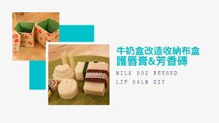 getlinkyoutube.com-牛奶盒改造收納布盒 Milk Box Reused | 護唇膏&芳香磚 Lip Balm DIY | Life樂生活 第一季