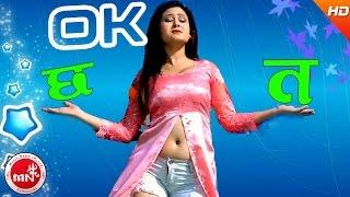 getlinkyoutube.com-New Nepali Song 2016 | Ok Chha Ta - Amrit Khati & Juna Prasai | Ft.Sanjeeb Thakuri & Sirju Adhikari