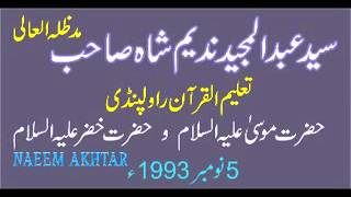 getlinkyoutube.com-Syed Abdul Majeed Nadeem in Rawalpindi Pakistan on 5 Nov 1993  Hazrat Musa A.S Hazrat Khizar A.S