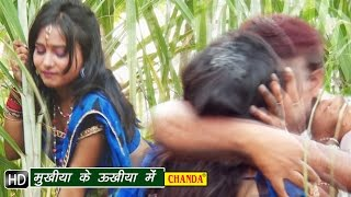 getlinkyoutube.com-Mukhiya Ke Ukhiya Me || मुखिया के उखिया में  || Bhojpuri Hot Songs