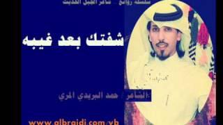 getlinkyoutube.com-شفتك بعد غيبه - حمد البريدي