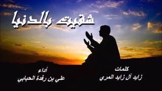 getlinkyoutube.com-شقيت بالدنيا كلمات زايد آل زايد المري أداء علي بن رفدة الحبابي