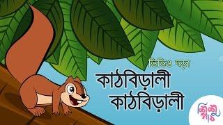 Kathbirali Kathbirali   কাঠবিড়ালী কাঠবিড়ালী | Bangali Rymes For Kids