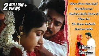getlinkyoutube.com-Mouna Raagam Movie Songs Jukebox - Mohan, Revathi - Ilaiyaraja Hits - Tamil Songs Collection