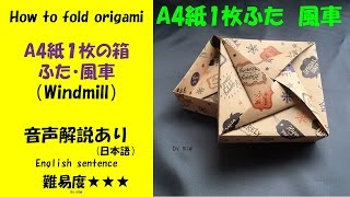getlinkyoutube.com-おりがみ・ふた風車・A4用紙1枚で作る箱(Box・Windmill)・English sentence・ origami 難易度★★★