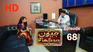 Jeevan Dard Kahani Ep 68   Sindh TV Soap Serial   HD1080p   SindhTVHD Drama