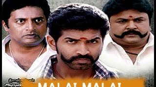 Malai Malai Tamil movie | Malai Malai Online Full Movie | 2014 upload