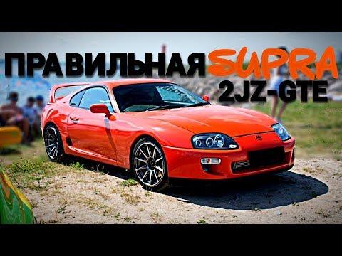 ПРАВИЛЬНАЯ TOYOTA SUPRA  | 2JZ-GTE