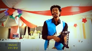 getlinkyoutube.com-Ze Aman Girmay #Assey# አሰይ New Ethiopian Wedding Music 2015