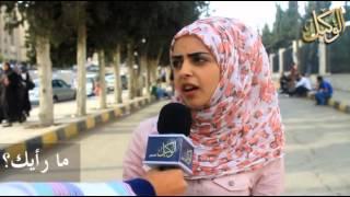 getlinkyoutube.com-نهفات أردنية 2014 | ما رأيك باللباس الشرعي