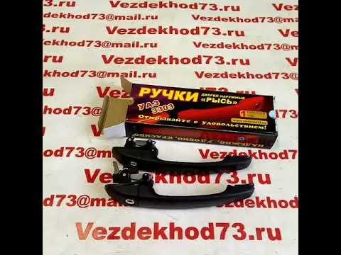 Ручки на УАЗ 452 Евро