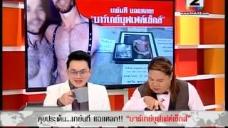 getlinkyoutube.com-เกย์นที แฉแหลก!! บาร์เกย์บุฟเฟต์เซ็กส์ สดใหม่ไทยแลนด์ OA 24ต.ค.1/10