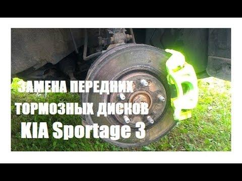 Замена передних тормозных дисков KIA Sportage 3
