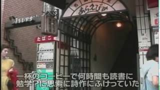 getlinkyoutube.com-高田馬場「あらえびす」思い出の名曲茶室
