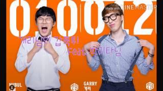 getlinkyoutube.com-[늪지대 멤버영상] 개리님의 우리 자기♡=너불님(Feat.박리타님)
