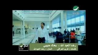 getlinkyoutube.com-Rida El Abdallah Boadak Habibi رضا العبد الله - بعدك حبيبى