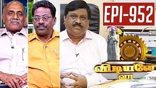 getlinkyoutube.com-Vidiyale Vaa | Epi 952 | 13/01/2017  | Kalaignar TV