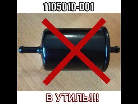 Топливный фильтр Ховер 1105010-D01 УЖАС!!!