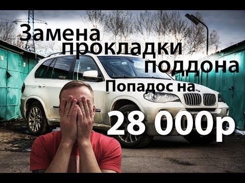 Нищеброд на BMW X5 владение без денег, замена прокладки поддона N8