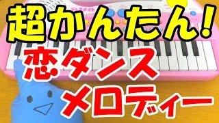 getlinkyoutube.com-1本指ピアノ【恋 超かんたんver.】星野源 逃げるは恥だが役に立つ 簡単ドレミ楽譜 初心者向け