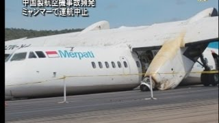 getlinkyoutube.com-中国製航空機事故頻発 ミャンマーで運航中止