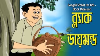 getlinkyoutube.com-Bengali Comedy Video 2015 | Black Diamond | Popular Comics Series | Animated Cartoon  | Nonte Fonte