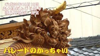 getlinkyoutube.com-2015年10月10日 泉大津濱八町だんじり祭り 宵宮①