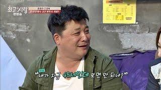 "getlinkyoutube.com-19금 혈기 왕성 정수 ""내가 45세인데 보면 안 되냐?(당당)"" 최고의 사랑 62회"