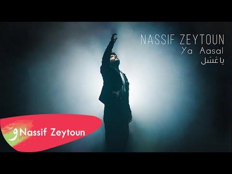 Nassif Zeytoun - Ya Aasal [Official Video] (2020) / ناصيف زيتون - يا عسل