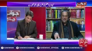 Jawab Chahye 16-01-2017 - 92NewsHD