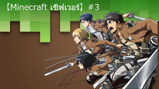 getlinkyoutube.com-【Minecraft เซิฟเวอร์】#3 ได้เวลาฆ่าไททัน กับ Atommy