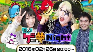 getlinkyoutube.com-#5【LIVE】モンストでみんなとマルチプレイ生放送~金8!ゲー夢Night~【GameMarketのゲーム実況】