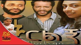 Ethiopian movie  trailer Nurlign
