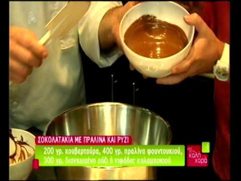 Τα μυστικά της σοκολάτας,συνταγή για σοκολατάκια