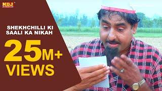 #ShekhChilli New Comedy | शेखचिल्ली की साली का निकाह #Shekh Chilli Ki Superhit Comedy 2018 #NDJMusic