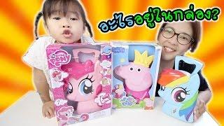getlinkyoutube.com-อะไรอยู่ในกล่อง? | Peppa Pig and My Little Pony | แม่ปูเป้ เฌอแตม Tam Story