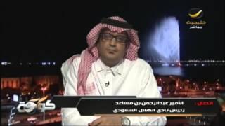 getlinkyoutube.com-مداخله الأمير عبدالرحمن بن مساعد مع محمد البكيري