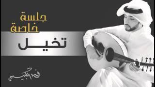 getlinkyoutube.com-فهد الكبيسي - تخيل (جلسة خاصة) | 2015