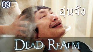Dead Realm #9 : เทสด่านใหม่ วิ่งไล่ให้หัวอุ่น [18+]