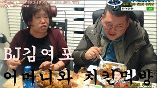 getlinkyoutube.com-BJ김여포//어머니와 치킨먹방 티격태격 ~! ㅋㅋㅋ
