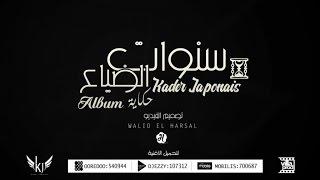 getlinkyoutube.com-Kader Japonais 2016 - Sanawat dayaa⎜كادير الجابوني - سنوات الضياع Official Audio