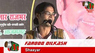getlinkyoutube.com-Farooq Dilkash, Raniganj Pratapgarh Mushaira, 16/04/2016, Con. SHAKEEL BHATTI, Mushaira Media