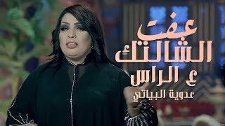 getlinkyoutube.com-عدوية البياتي - عفت الشالتك ع الراس / Video Clip | جلسات شباب TV