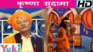 getlinkyoutube.com-कृष्णा सुदामा | krishna sudhama | Bhojpuri Shyam Bhajan | Ram Kailash